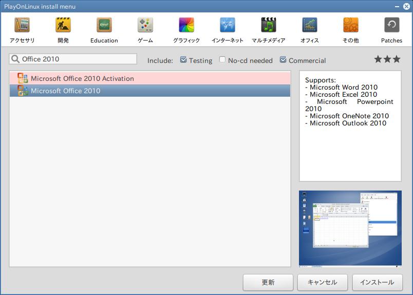 POL_install01